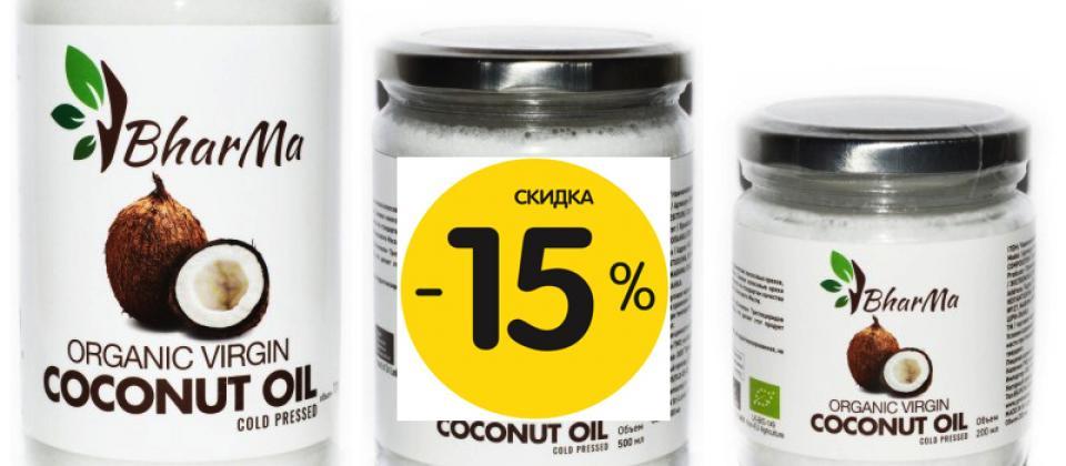 кокосовое масло скидка